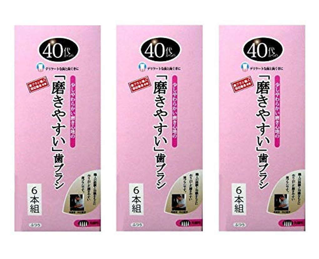 吹雪日付病者歯ブラシ職人 Artooth ® 田辺重吉の磨きやすい 40代からの歯ブラシ 歯ぐきにやさしい 細めの毛 先細毛 日本製 18本セットLT-15-18