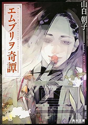 エムブリヲ奇譚 (角川文庫)