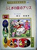 ふしぎの国のアリス (世界名作童話全集 47)