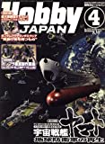 Hobby JAPAN (ホビージャパン) 2008年 04月号 [雑誌]