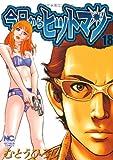 今日からヒットマン 18 (ニチブンコミックス)