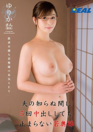Young Mrs. does not stop while not knowing her husband's five pies and Lily go(Kana)(Limited benefits:直穿ki panty and autograph with a set of wear proof cheki)(Limited) / REAL [DVD]
