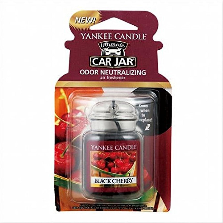 火山面オピエートカメヤマキャンドル(kameyama candle) YANKEE CANDLE ネオカージャー 「 ブラックチェリー 」