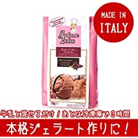 【Rue Flambee(リュ・フランベ)】マジカルジェラートミックス チョコレート【イタリア製】Madame Loulou Magical Gelato Mix