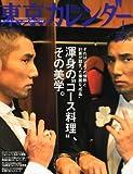 cover of 東京カレンダー 2010年 01月号 [雑誌]