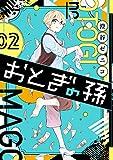 おとぎの孫(2) (ガンガンコミックスpixiv)