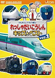 けん太くんとてつどう博士のれっしゃだいこうしんキッズベストver.2 日本列島列車大行進2012「KIDS BEST」 [DVD]
