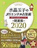 水晶玉子のオリエンタル占星術 幸運を呼ぶ366日メッセージつき 開運暦2020