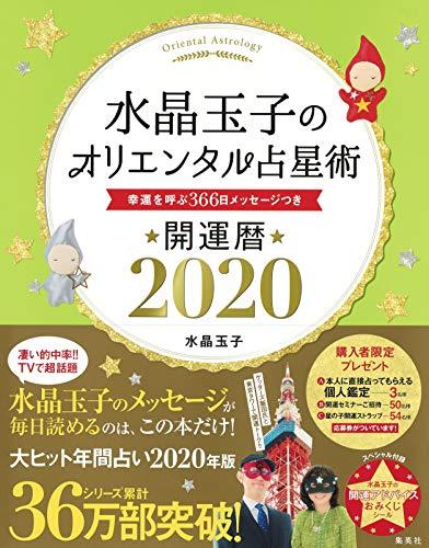 51jHaeB2EyL - 【ダウンタウンDX占い】2020年最強運勢ランキング・星座✕血液型占いの詳細発表!見逃した方も大丈夫!