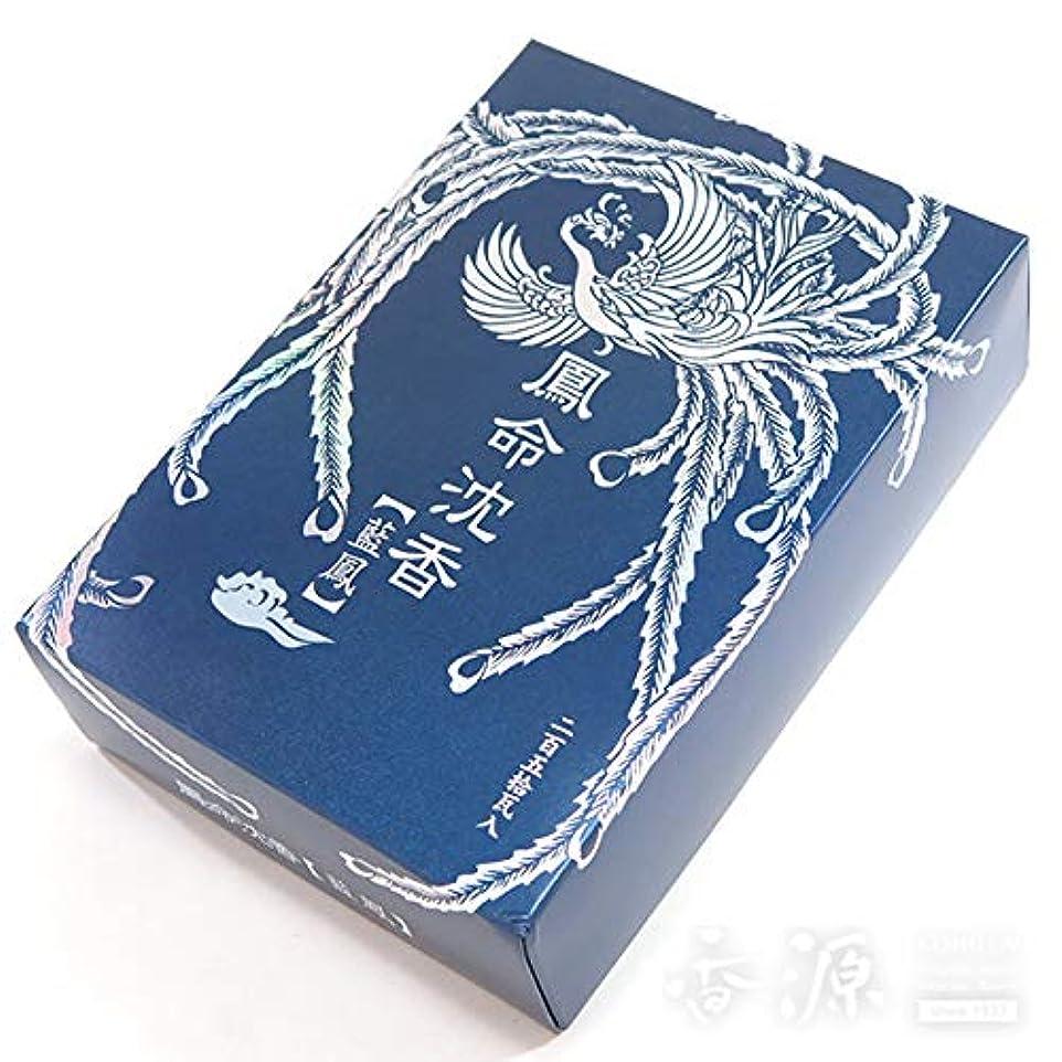 背景スラック有彩色の長川仁三郎商店のお香 鳳命沈香 藍鳳 250g入