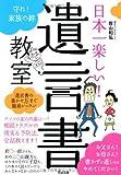 日本一楽しい! 遺言書教室