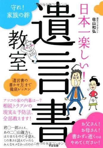 日本一楽しい! 遺言書教室の詳細を見る