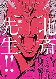北斎先生!!(1) (ARIAコミックス)