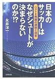 日本のサッカーはなぜシュートが決まらないのか!?—ベスト8飛躍の課題と現実
