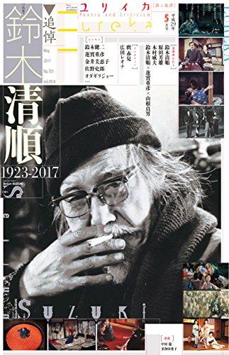 ユリイカ 2017年5月 特集=追悼・鈴木清順 ―1923-2017―