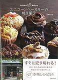 ユニコーンベーカリーの焼き菓子 画像