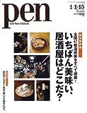 Pen (ペン) 2009年 1/15号 [雑誌] 画像