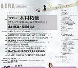 AERA (アエラ) 2019年 1/28 号【表紙:木村拓哉】[雑誌] 画像