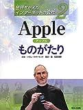 Appleものがたり (世界をかえたインターネットの会社)