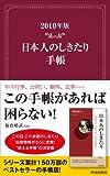 日本人のしきたり手帳 2010年版