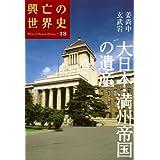 大日本・満州帝国の遺産 (興亡の世界史)