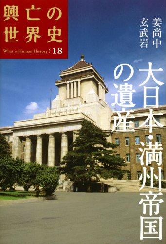 大日本・満州帝国の遺産 (興亡の世界史)の詳細を見る