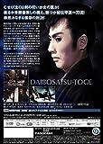大菩薩峠 [DVD] 画像
