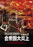 黙示録2009 合衆国大炎上[DVF-188][DVD]
