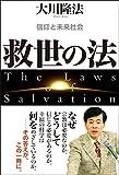 救世の法 信仰と未来社会 法シリーズ