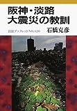 阪神・淡路大震災の教訓 (岩波ブックレット)