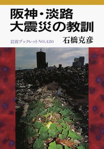 阪神・淡路大震災の教訓 (岩波ブックレット)の詳細を見る