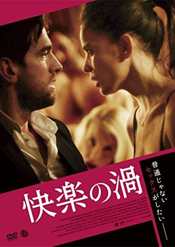 快楽の渦 [DVD]