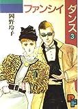 ファンシィダンス 3 (PFビッグコミックス 563)