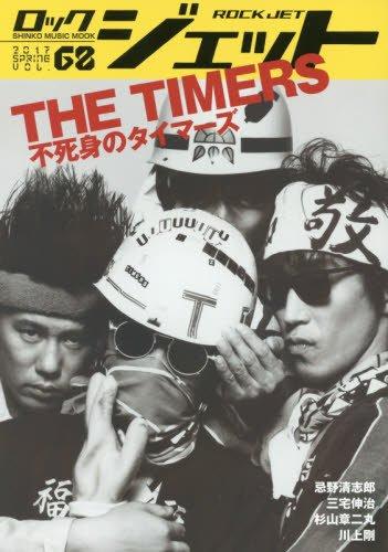 ROCK JET (ロックジェット) VOL.68 (シンコー・ミュージックMOOK)