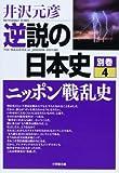 逆説の日本史 別巻4 ニッポン戦乱史 (小学館文庫) 画像