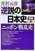井沢元彦『逆説の日本史 別巻4 ニッポン戦乱史』の表紙画像