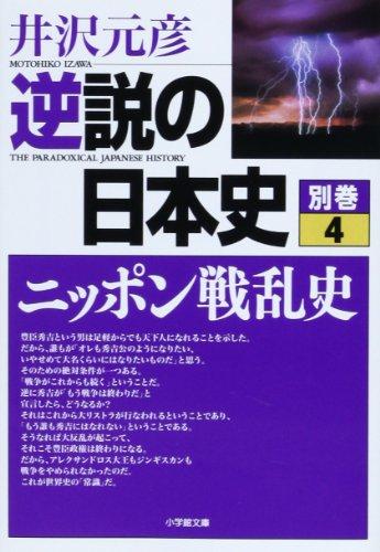 逆説の日本史 別巻4 ニッポン戦乱史 (小学館文庫)の詳細を見る