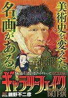 ギャラリーフェイク傑作撰 名画再見!!