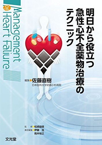 明日から役立つ急性心不全薬物治療のテクニック (Management of Heart Failure)