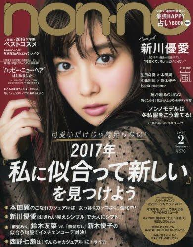 non・no(ノンノ) 2017年 02 月号 [雑誌]の詳細を見る