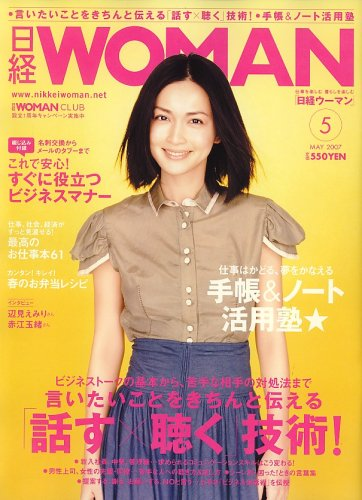 日経 WOMAN (ウーマン) 2007年 05月号 [雑誌]の詳細を見る
