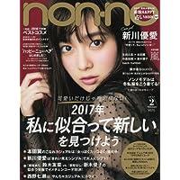 non・no(ノンノ) 2017年 02 月号 [雑誌]