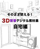そのまま使える! 3D背景デジタル素材集 自宅編