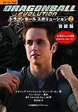 ストーリーブック ドラゴンボール エボリューション 2巻 冒険(アドベンチャー)編(B6判) (ShoPro Books ストーリーブック)