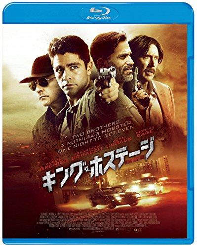 キング・ホステージ [Blu-ray]