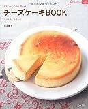 チーズケーキBOOK (マイライフシリーズ)