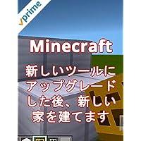 ビデオクリップ: Minecraft:新しいツールにアップグレードした後、新しい家を建てます