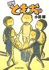 団地ともお 26 (ビッグコミックス)