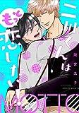 二川くんはもっと恋したい! (ディアプラス・コミックス)