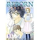 REBORN~美神のカルテ~【再編集版】 1巻 (倉科遼COMIC)